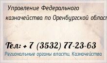 УФК по Оренбургской области