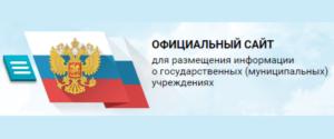 Сайт, содержит информацию об учреждениях