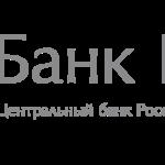 Банк России информирует!